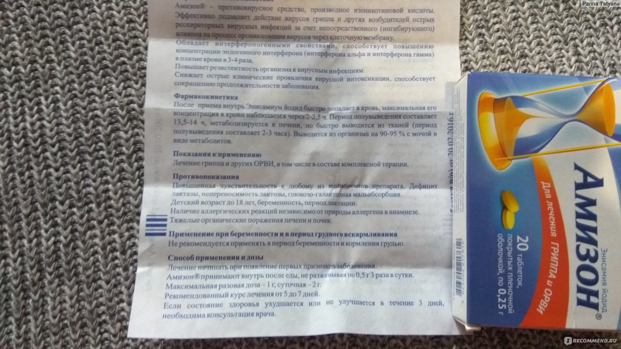 амизон инструкция по применению для детей 6-12