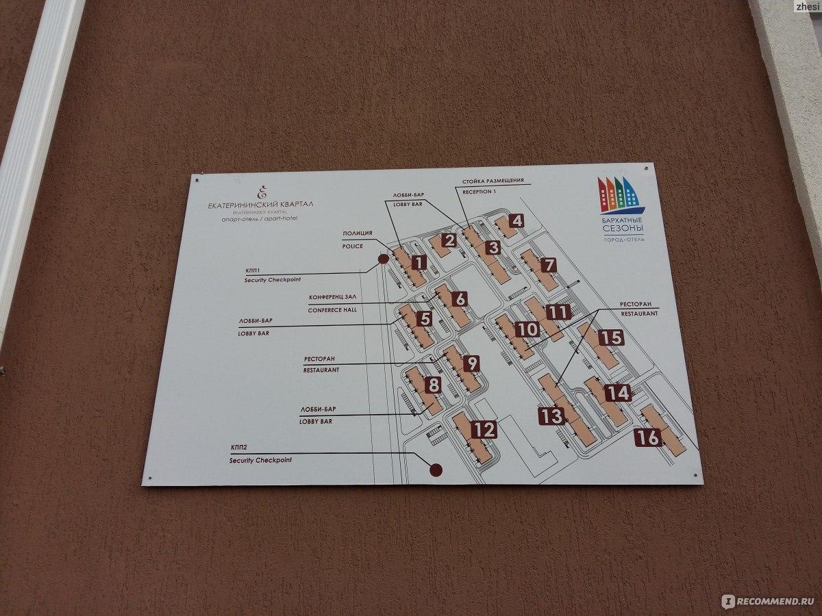 бархатные сезоны схема расположения кварталов