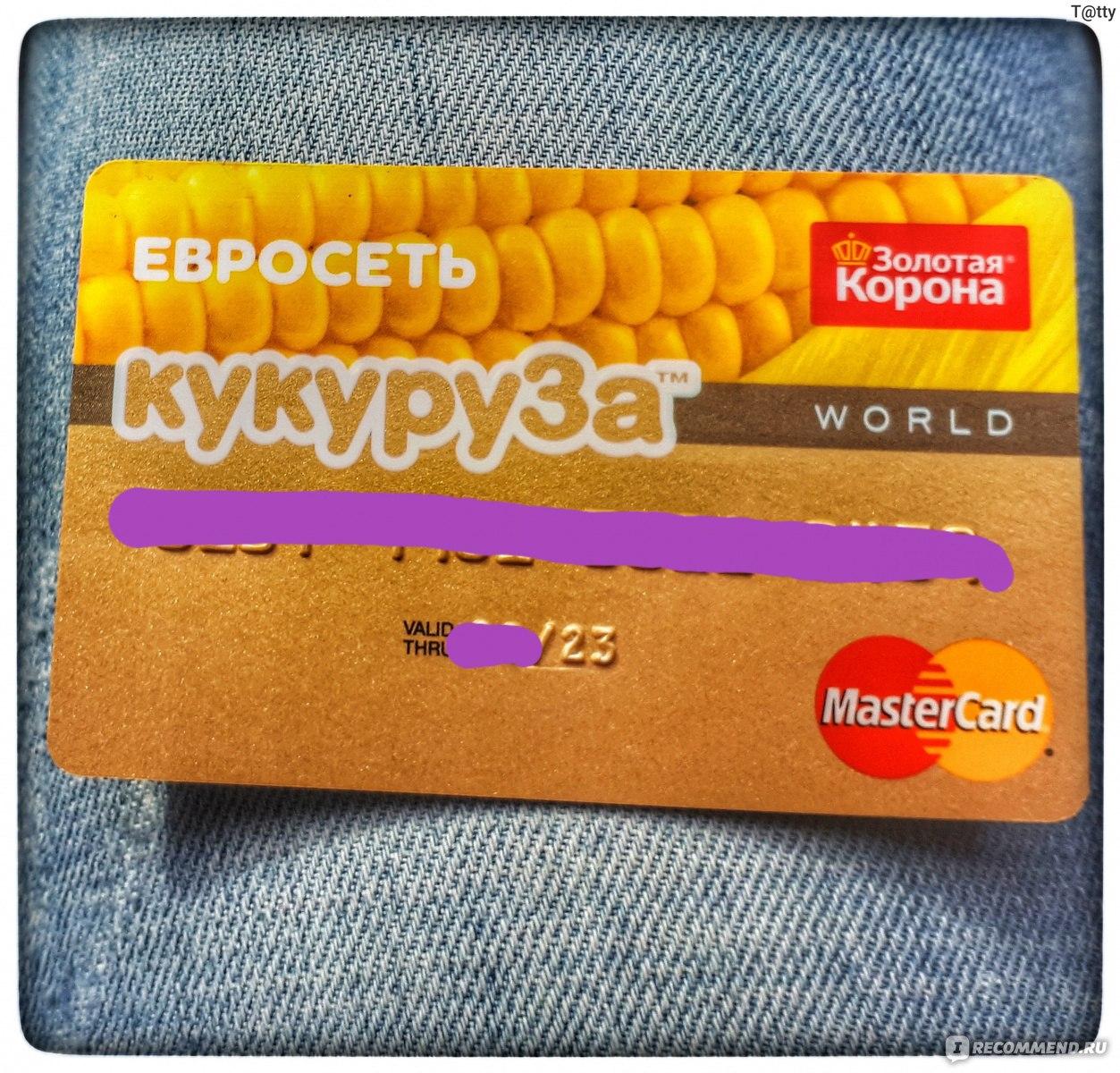 получить кредит на кукурузу