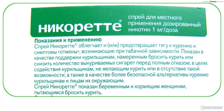 инструкция по применению спрей никоретто магазинов Краснодара