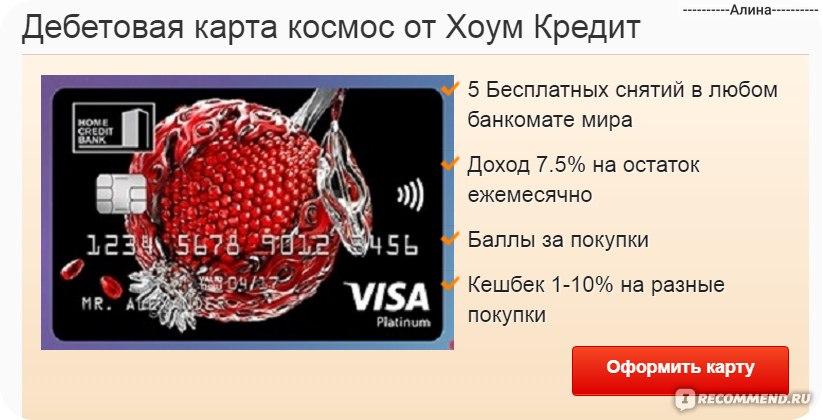 карта космос от хоум кредит форум на банки ру