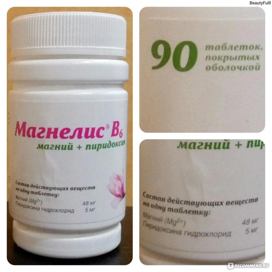 Витамин для беременных магний в6 848