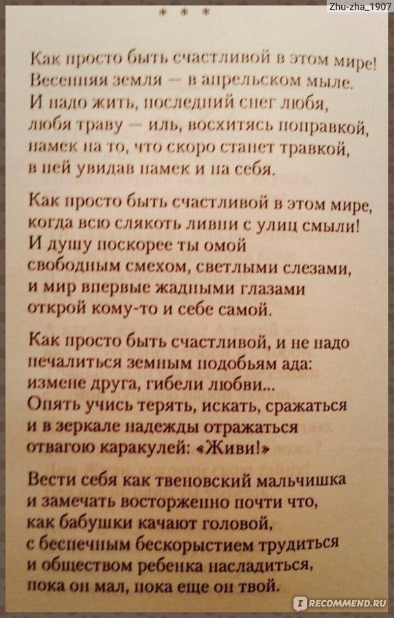 Стихи риммы казаковой
