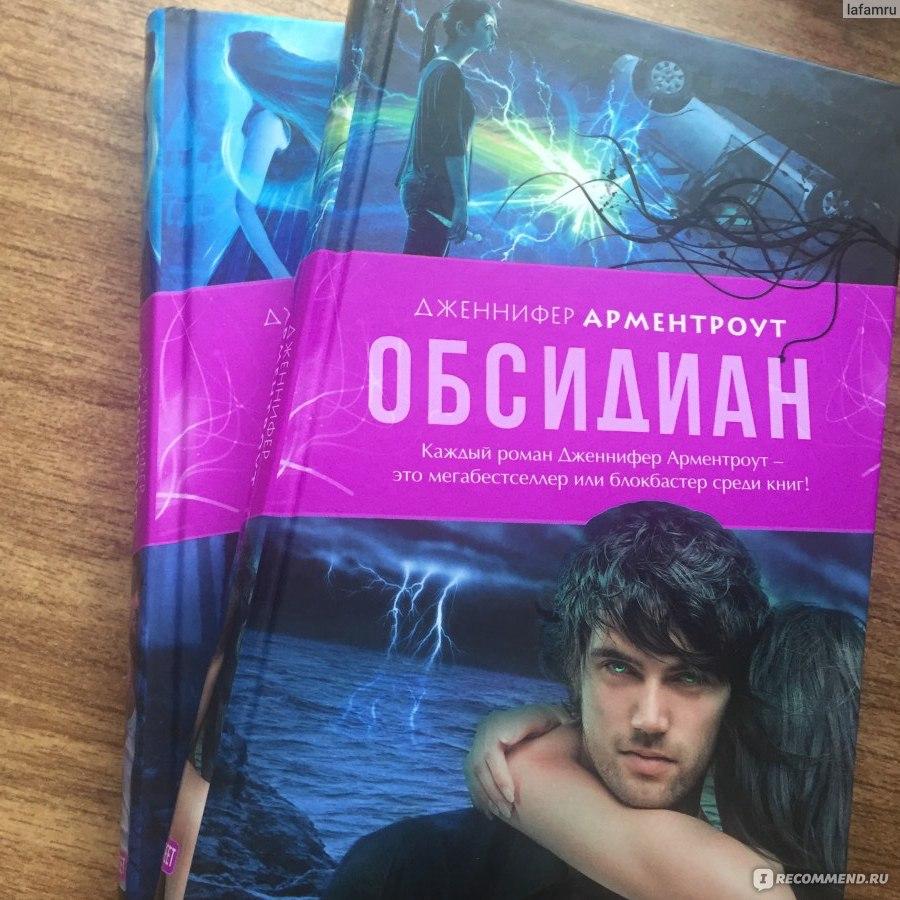 ДЖЕННИФЕР АРМЕНТРОУТ ВСЕ КНИГИ СКАЧАТЬ БЕСПЛАТНО