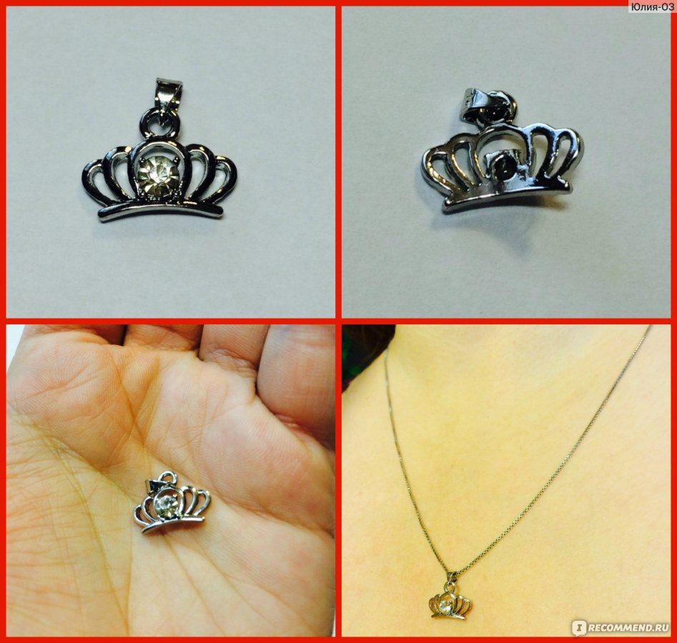 Подарки санлайт подвеска корона 422