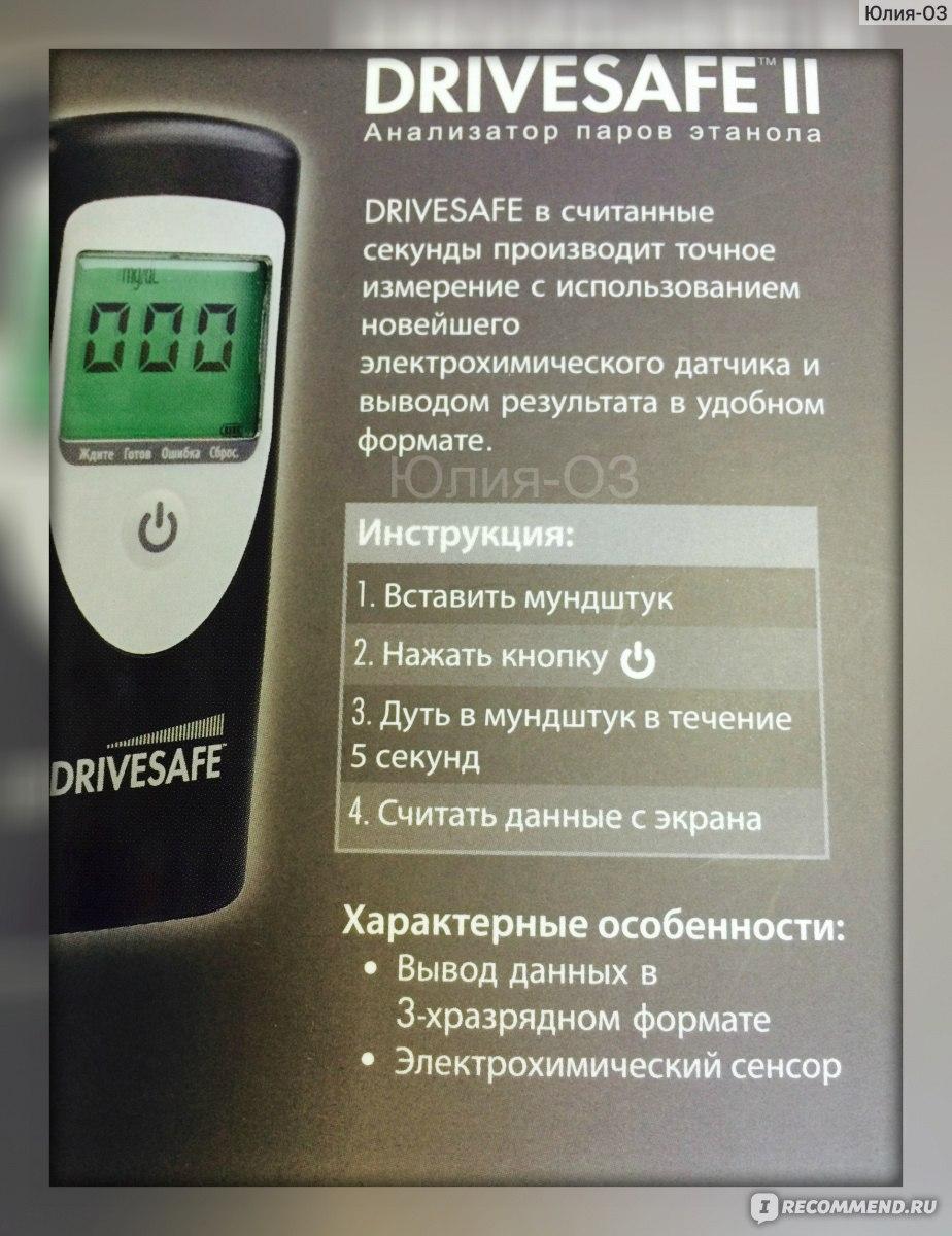 Анализатор паров этанола drivesafe 2