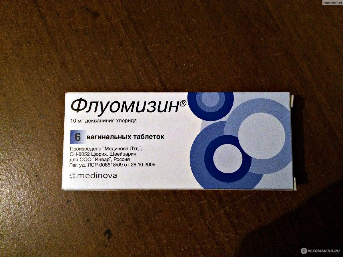 флуомизин свечи инструкция по применению отзывы