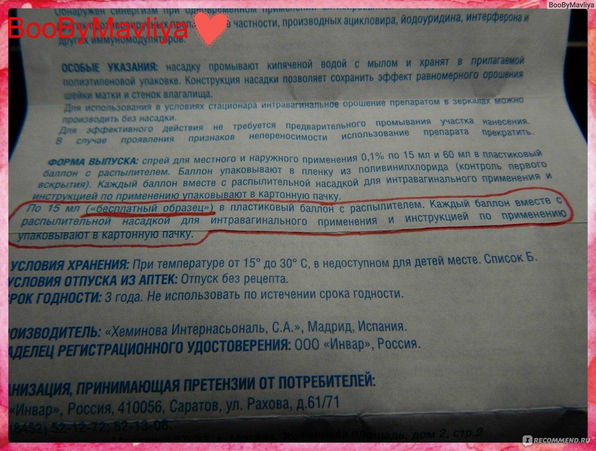 panavir-intim-instruktsiya