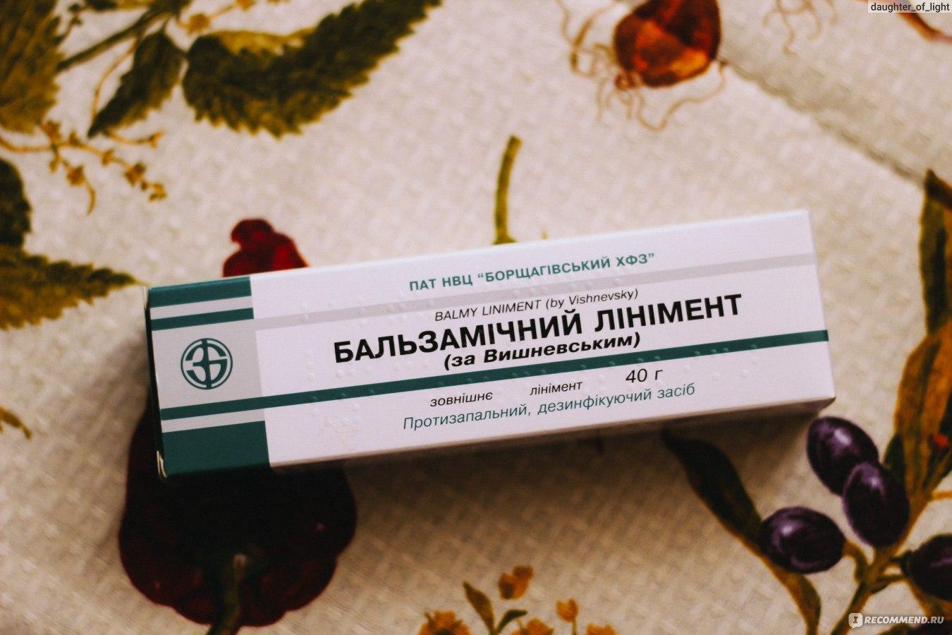 При простатите мазь вишневского отзывы об лечении простатита