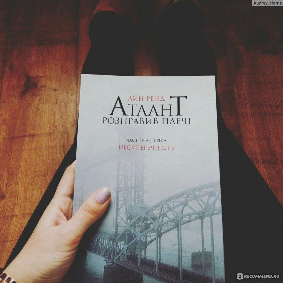 атлант расправил плечи книга 1 pdf