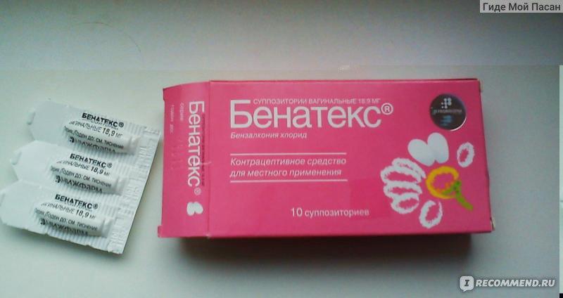 spermitsidnie-preparati-tseni