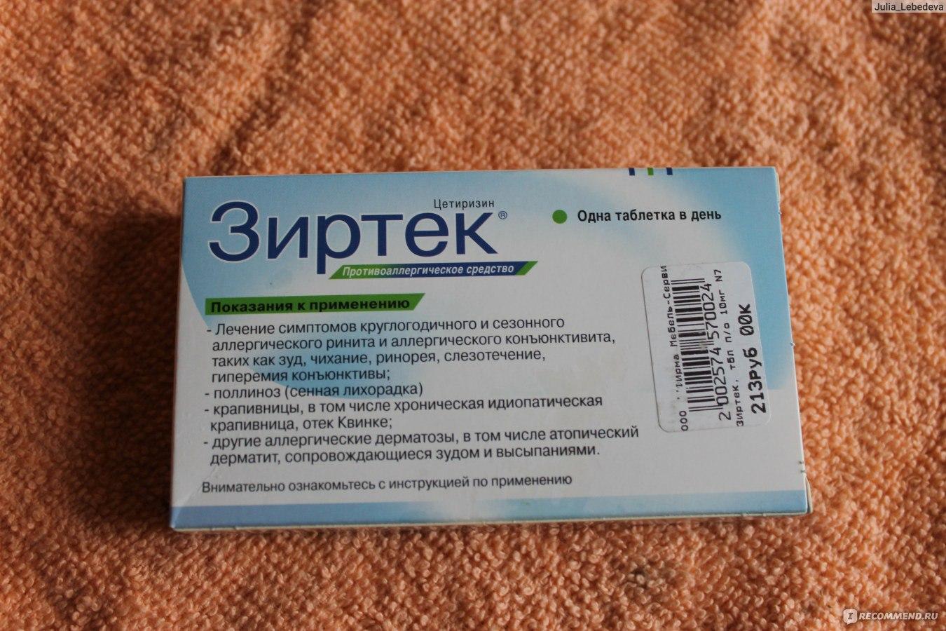 зиртек инструкция по применению таблетки цена