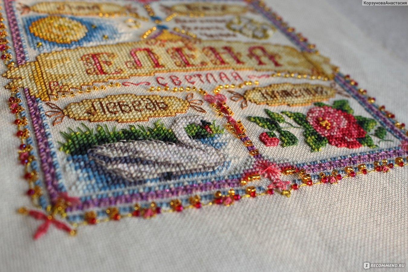 Купить наборы для вышивания именные иконы - Бусинка