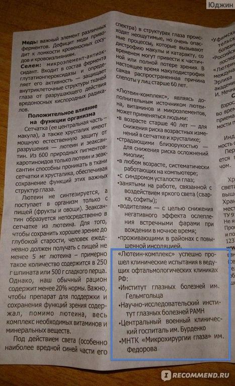Витамины Экомир Лютеин Комплекс - «Окулисты повально советуют ...