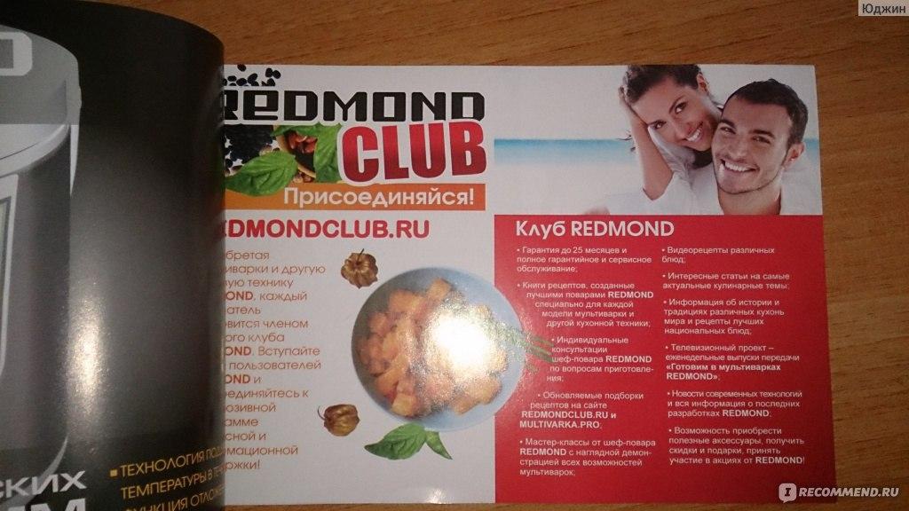 книга рецептов мультиварки редмонд на 3 литра