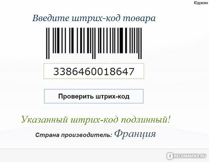 Проверка штрих кода онлайн косметики Если значения совпадают все в порядке иначе штрихкод поддельный либо контрольная сумма вычислена неверно Наиболее распространенным является стандарт