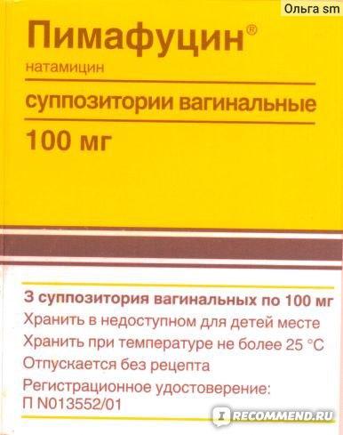 vaginalniy-kandidoz-sposobi-lecheniya
