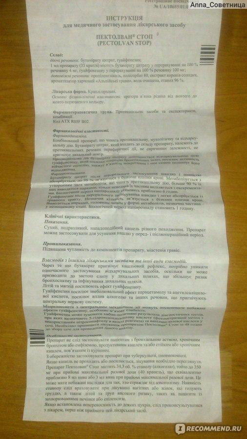 Пектолван Стоп Капли Инструкция