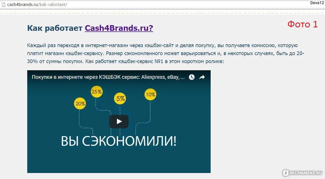 Кэшбэк cash4brands.ru - «Cамый лучший! Жалею лишь, что мы не ... fd888ca1856