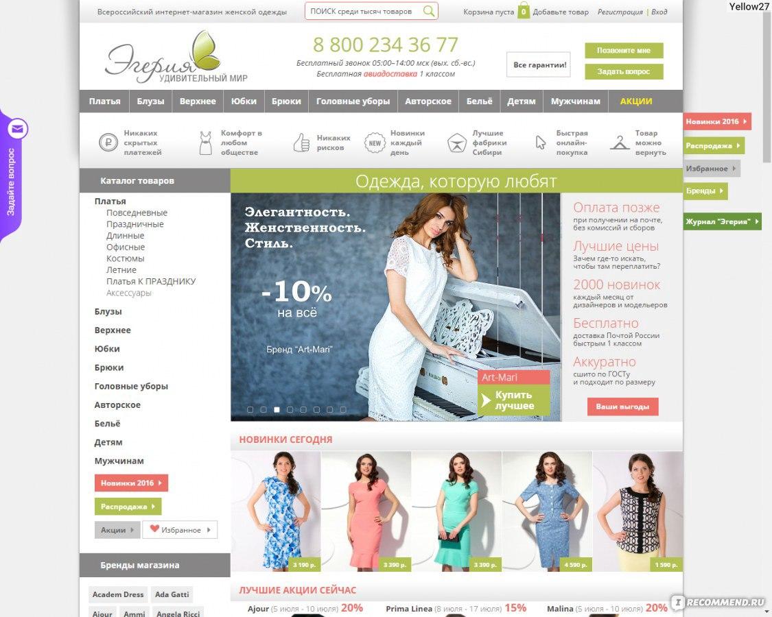 Эгерия Интернет Магазин Женской Одежды Доставка
