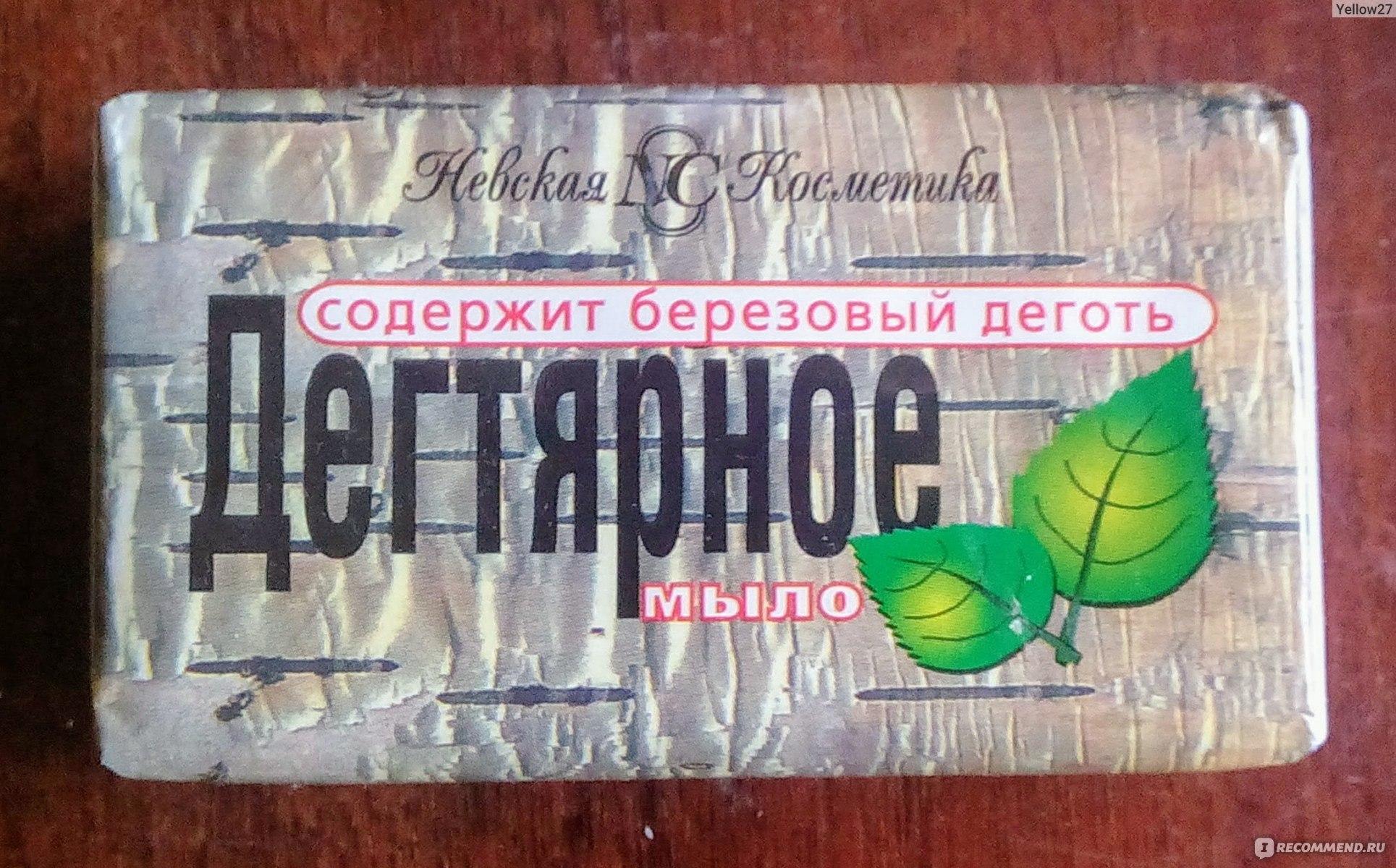 невская косметика мыло дегтярное купить москва