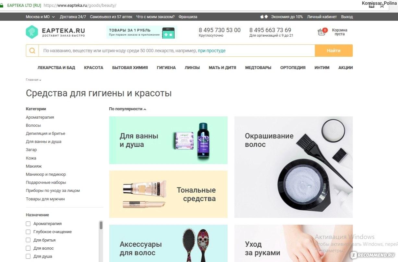 Www Eapteka Ru Интернет Магазин Москва