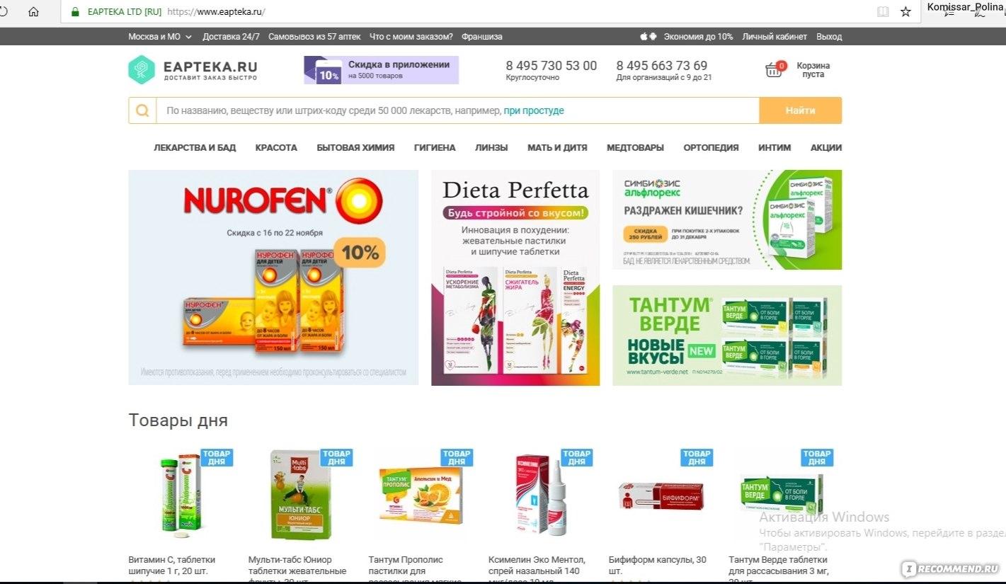 Www Eapteka Ru Интернет Магазин
