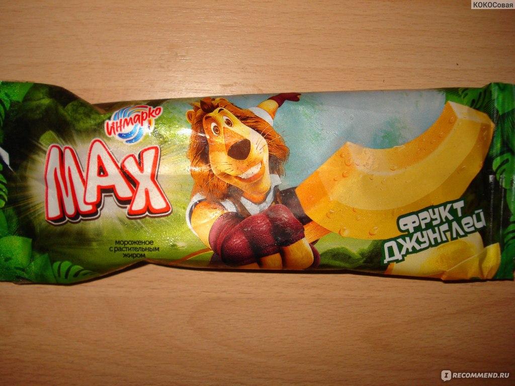 Мороженое Max След Льва   Отзывы покупателей