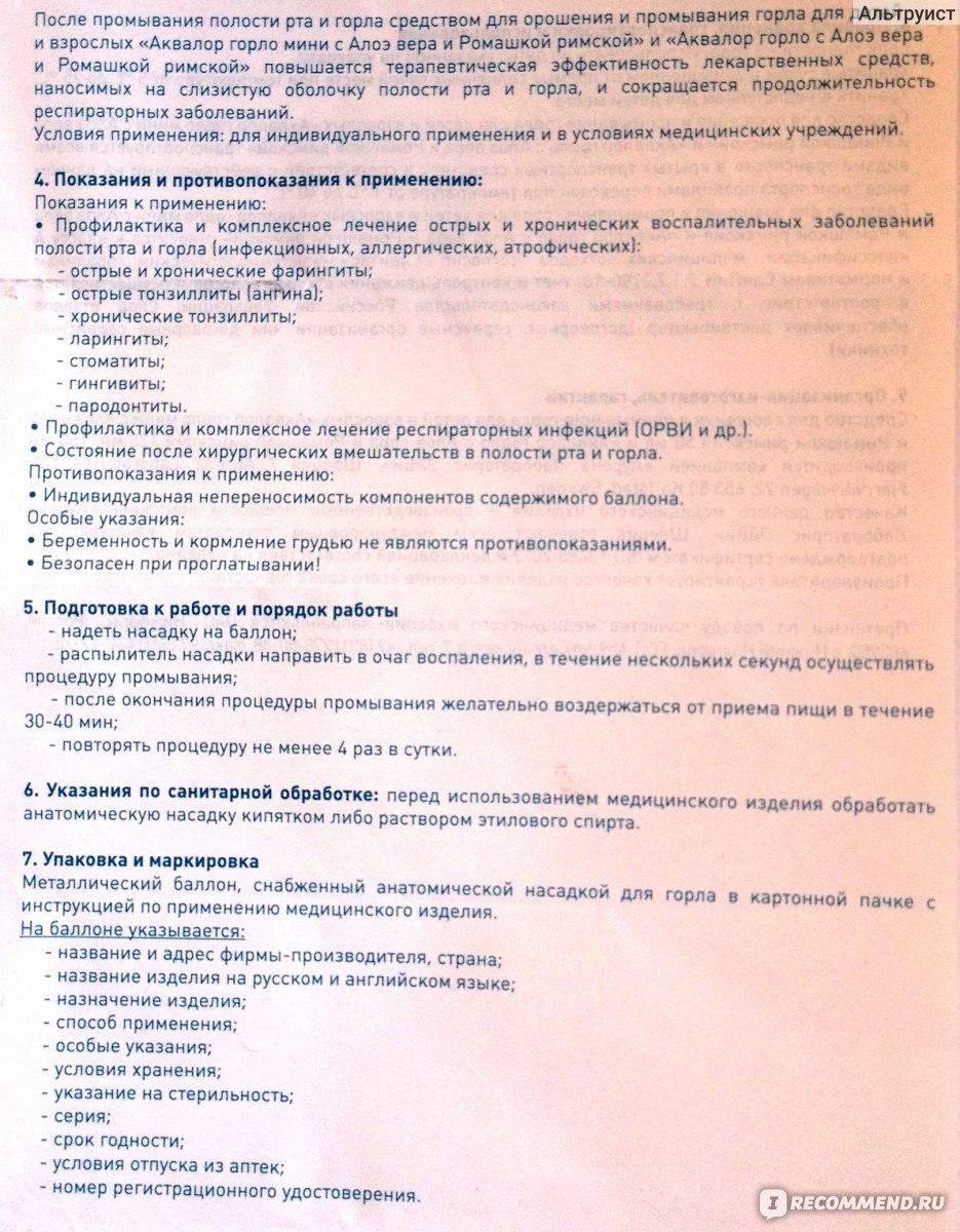 Медицинские показания к порядку приема пищи пункты приема цветного металла в новокузнецке