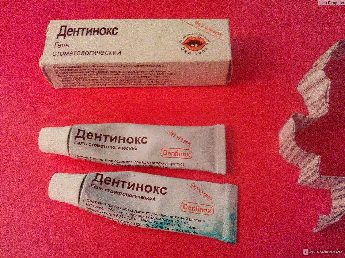 дентинокс гель н инструкция для детей