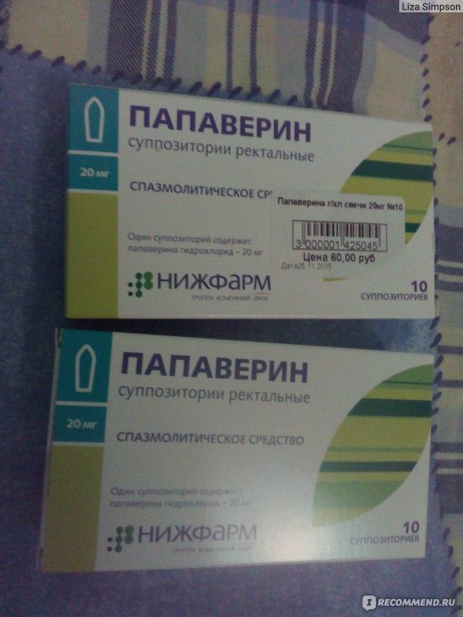 Свечи для беременных спазмолитик