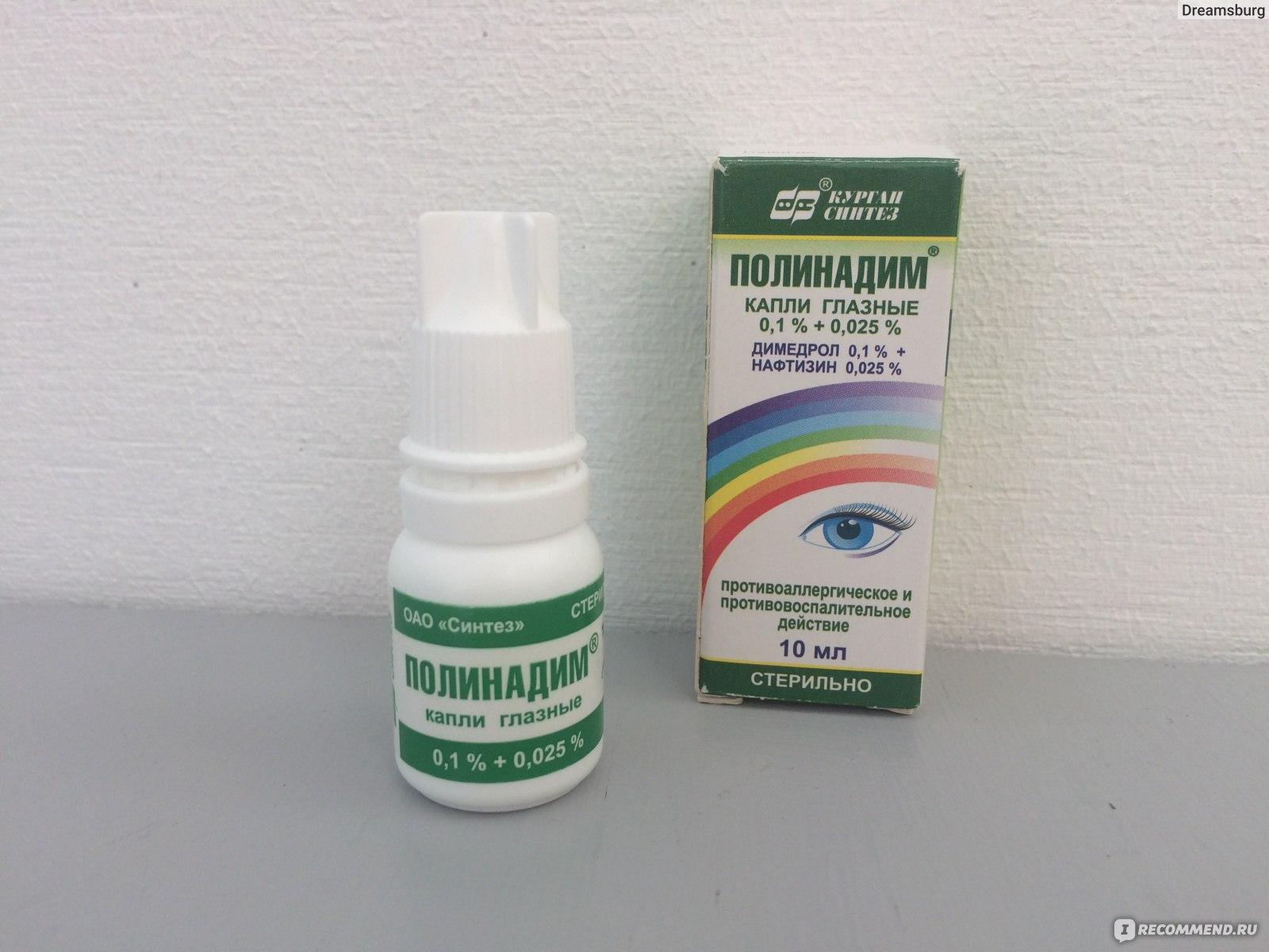 Глазные капли для детей: обзор 7 75
