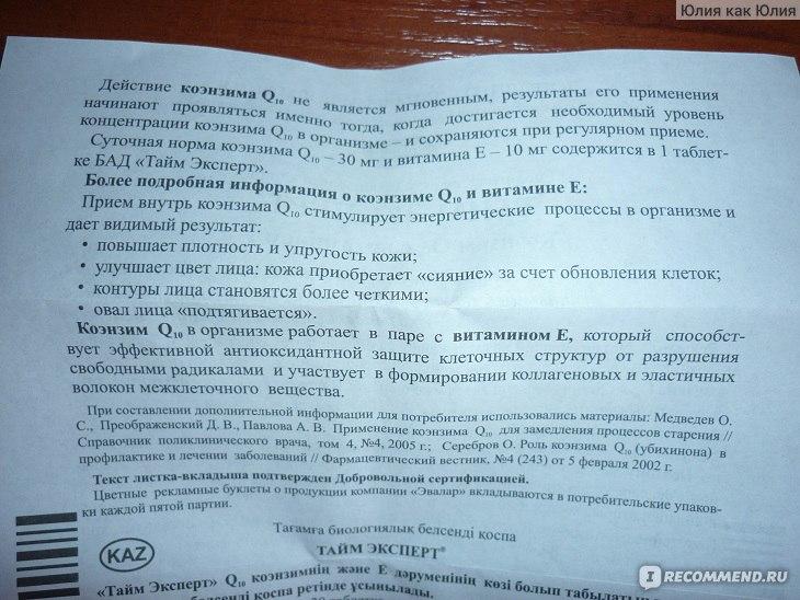 Коэнзим q10 инструкция эвалар