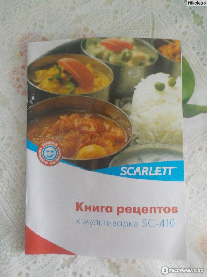Рецепты для мультиварки скарлет пошагово с фото