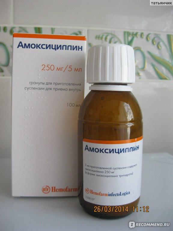 амоксициллин 1 цена