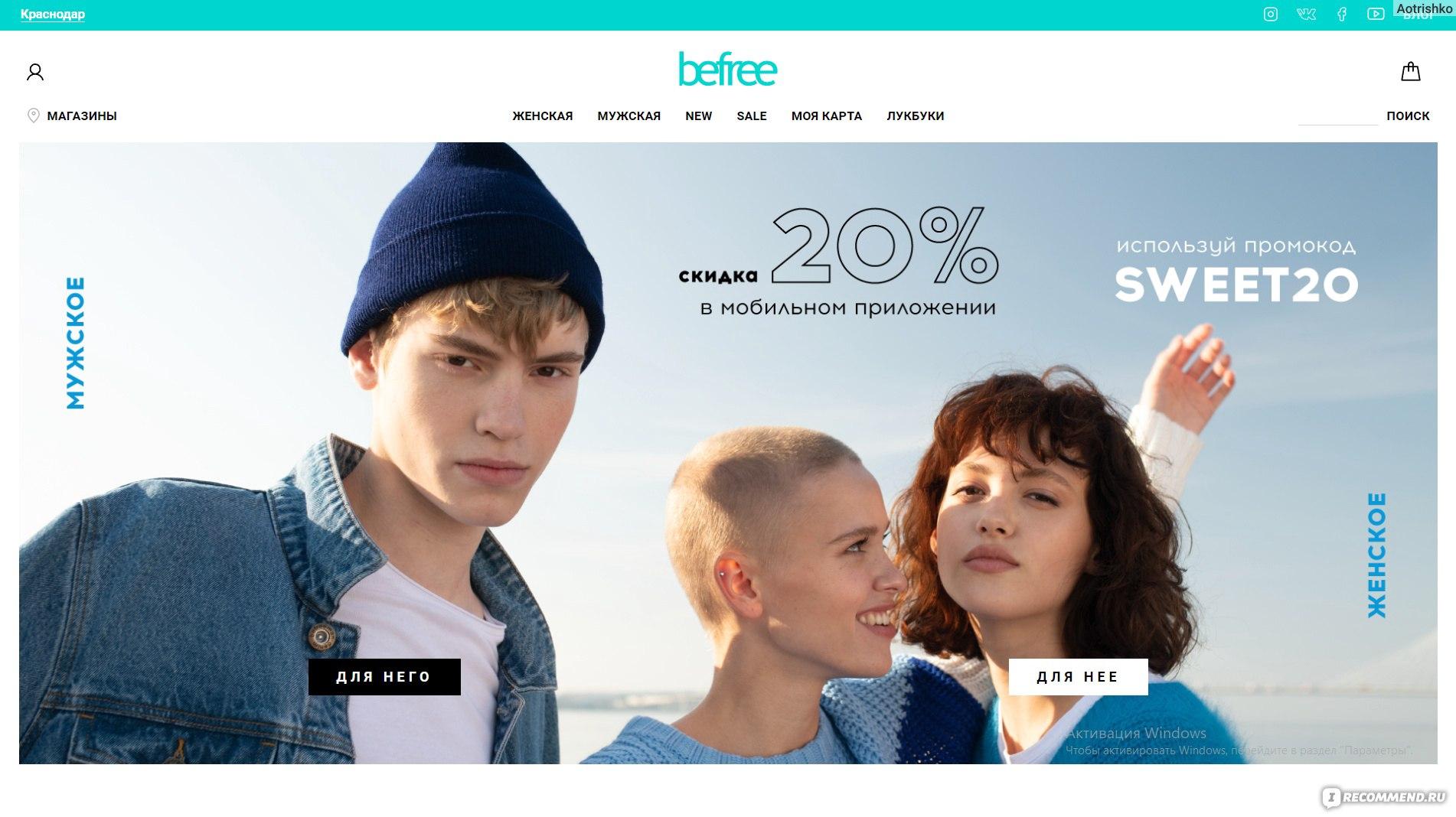 Бифри Интернет Магазин Официальный Сайт Спб