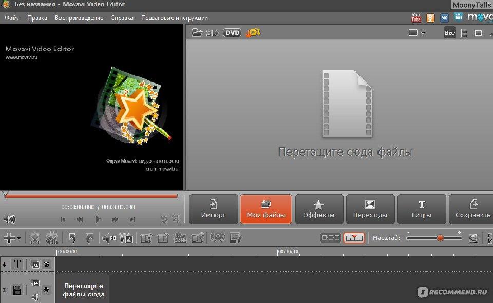 скачать программу для монтажа видео Movavi Video Editor полную версию - фото 10