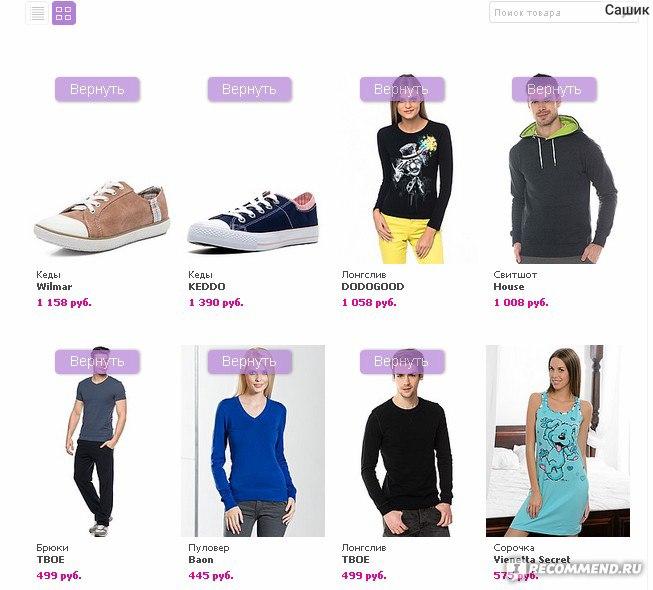 Магазин модной одежды wildberries