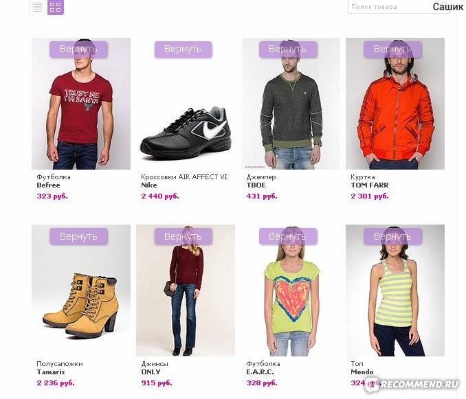 Интернет Магазин Модной Одежды Обуви
