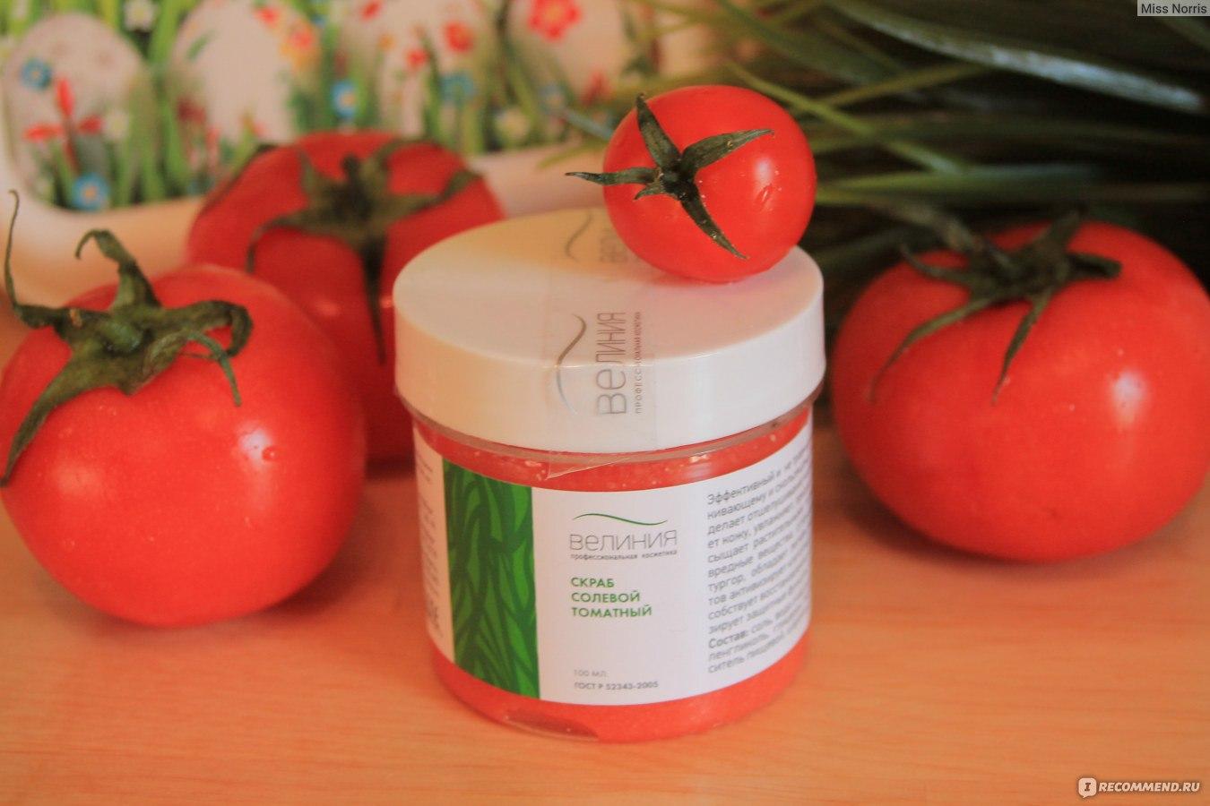 Скраб из помидоров для тела