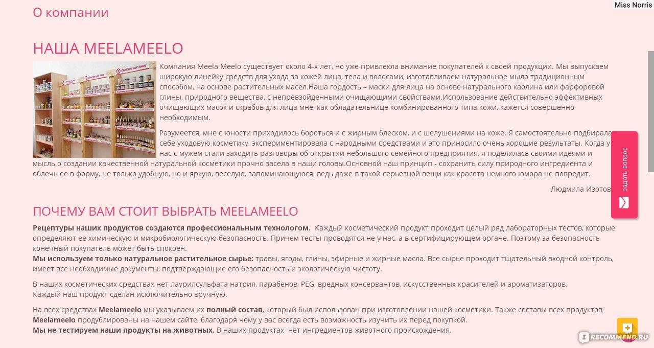 6599b77a2e9c meelameelo.ru - Натуральная косметика «Meela Meelo» - «Один из ...