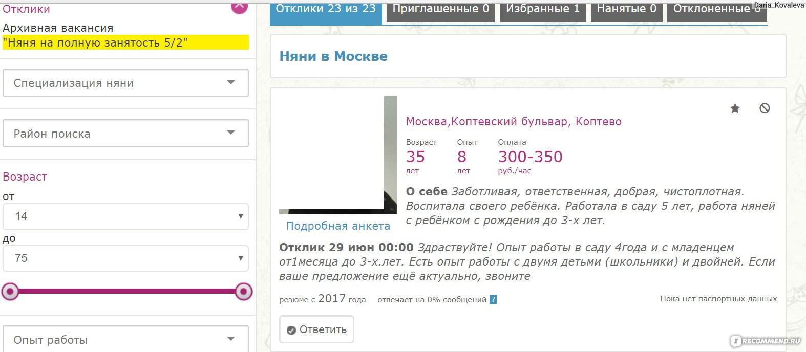 Няни в час москве в стоимость часовой ломбард московский