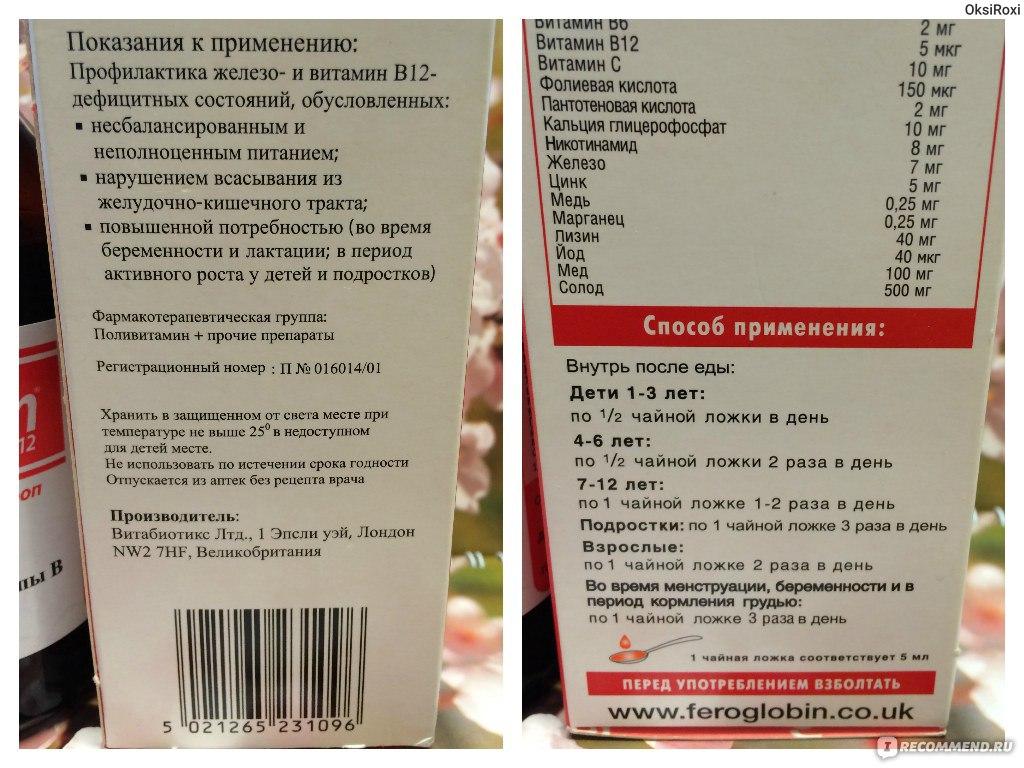 Фероглобин В12 Сироп Инструкция По Применению - фото 10