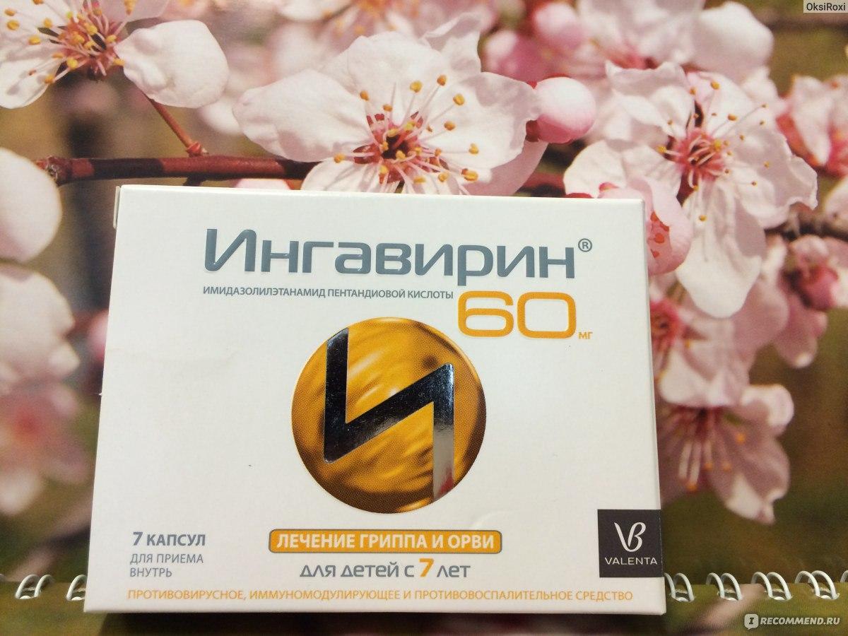 ингавирин 90 лекарство инструкция