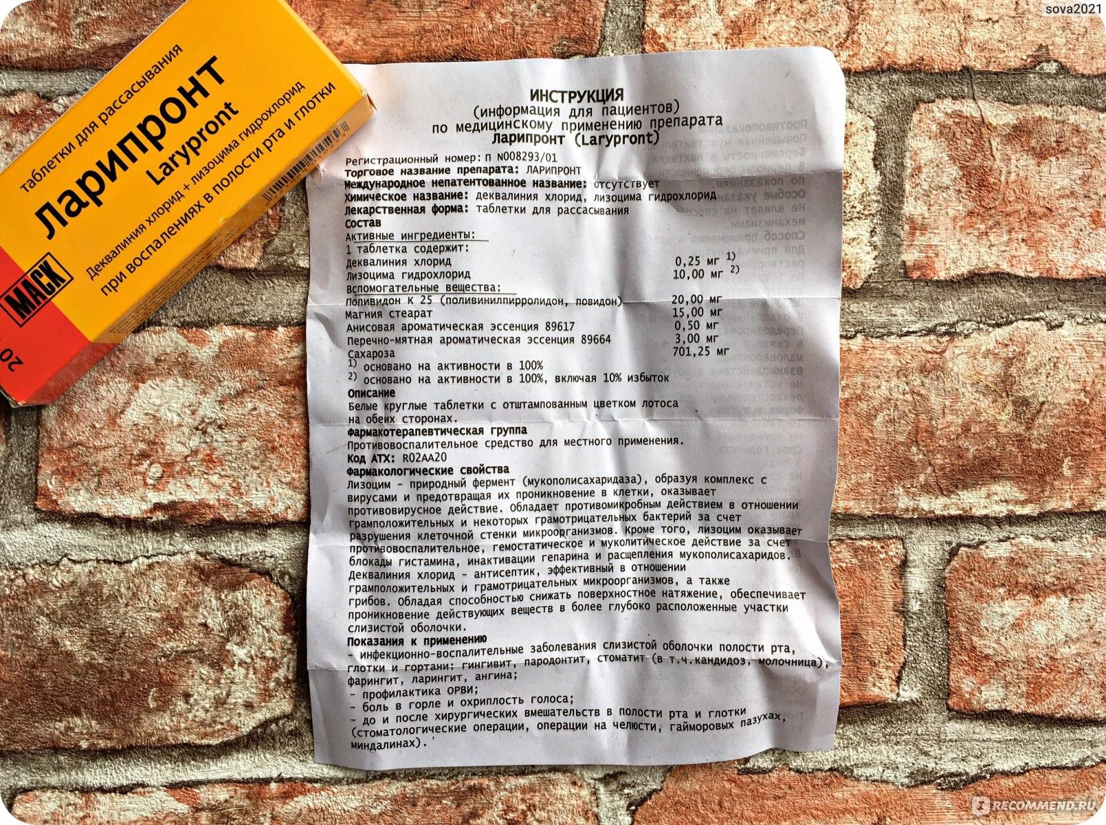 Супракс: инструкция по применению суспензии и таблеток, цена.