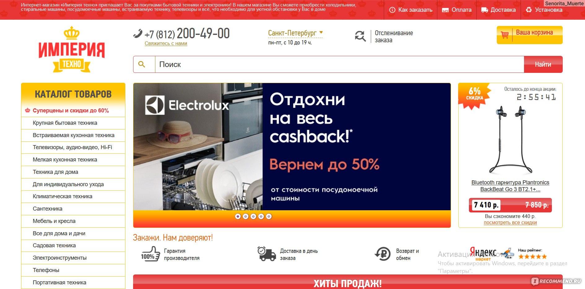 Империя Интернет Магазин Бытовой Техники Москва