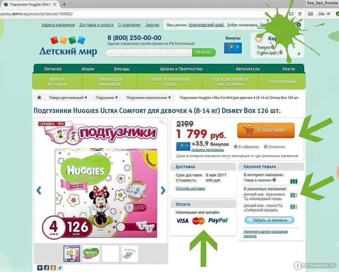 Детский Мир Интернет Магазин Витебск