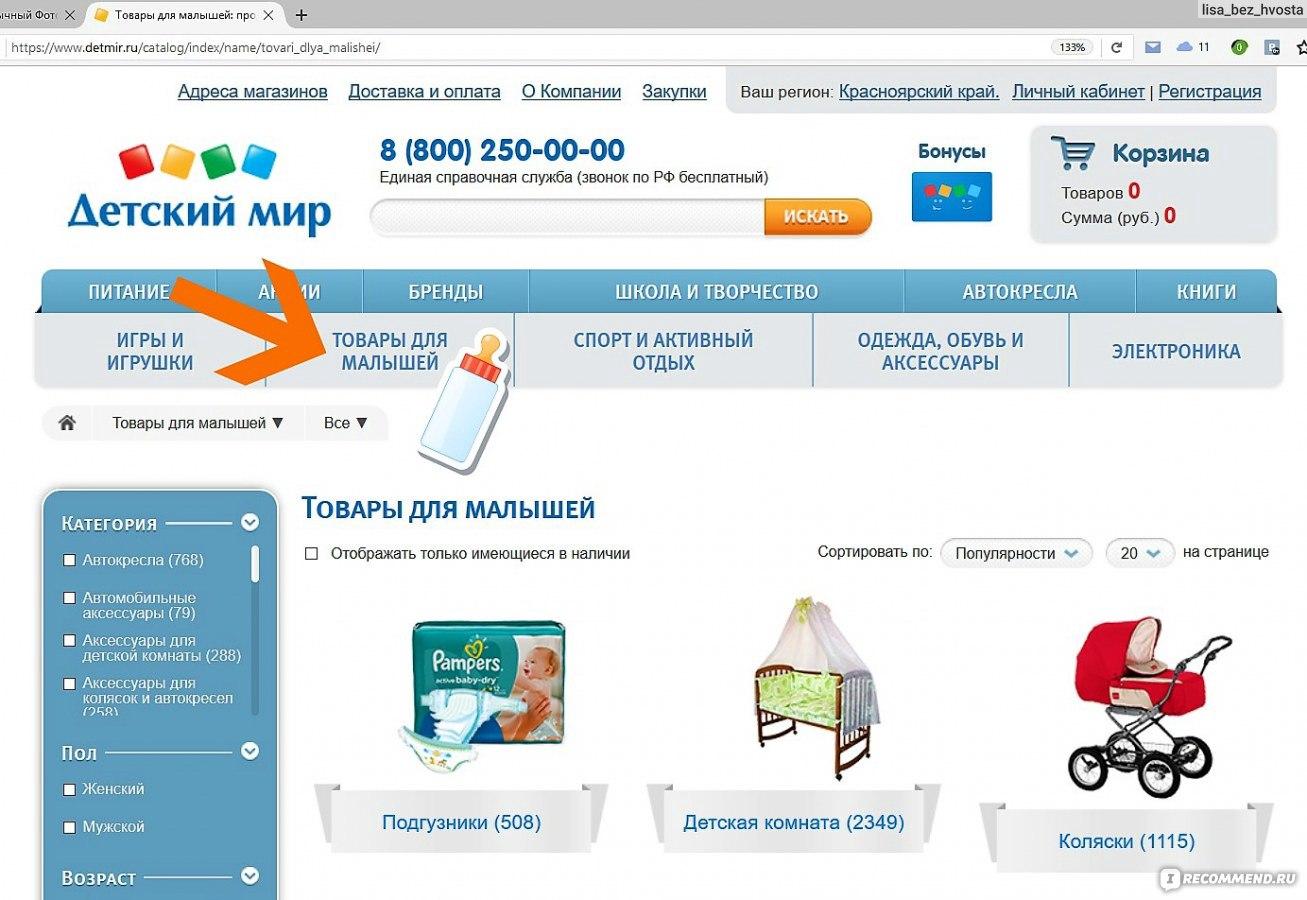 ccbe612b906c detmir.ru - «Детский мир» - интернет-магазин детских товаров фото
