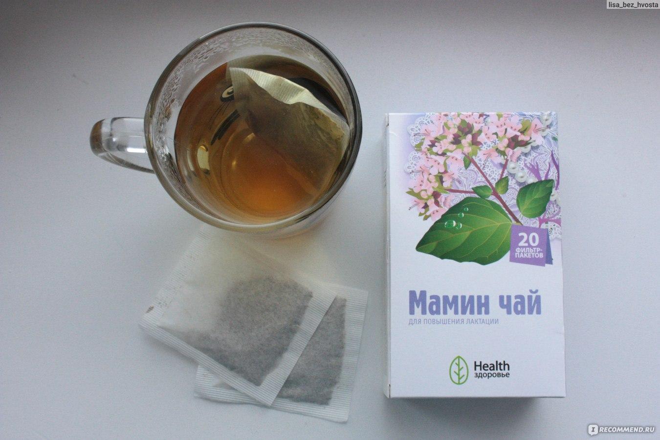 Чай для повышения лактации. Эффективность, какой лучше и отзывы