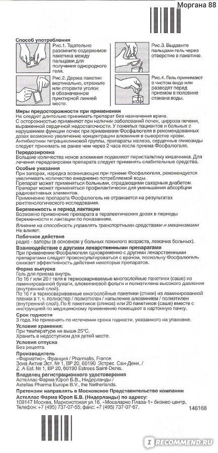 Фосфалюгель Инструкция К Применению.Doc